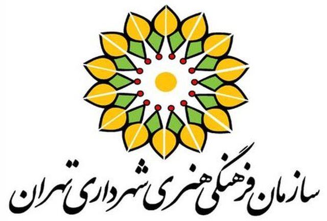 پاسخ سازمان فرهنگی هنری شهرداری تهران به اظهارات عضو شورای شهر /حناچی و هاشمی آگاه به عملکرد این سازمان هستند