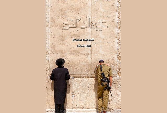 مستند «دیوار گتو» رونمایی میشود