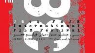برگزیدگان جشنواره جهانی فیلم فجر معرفی میشوند