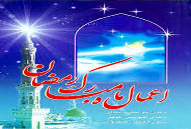 مهمترین اعمال مستحبی سفارش شده در ماه مبارک رمضان