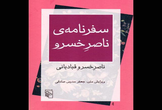 چاپ «سفرنامه ناصرِ خسرو» با ویرایش جعفر مدرس صادقی