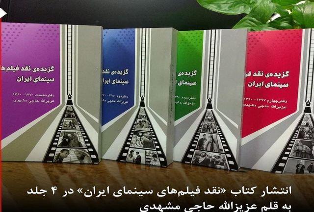 کتابی از چهار دهه سینمای ایران