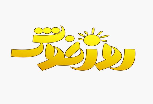 بررسی ادبیات عاشورایی در « روز خوش»