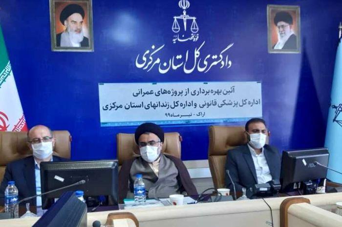 چهار طرح قوه قضائیه در استان مرکزی بهره برداری شد