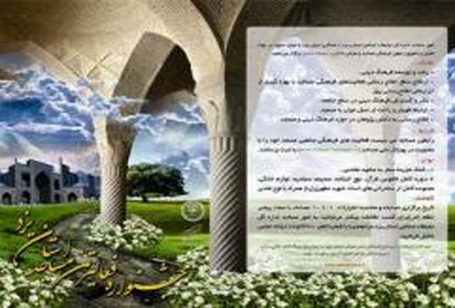 جشنواره فعالترین مساجد در یزد برگزار میشود