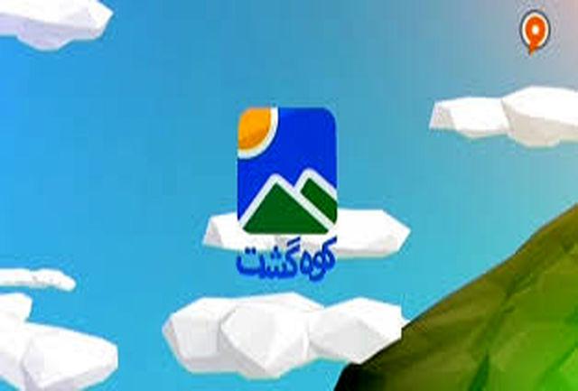 آخرین اخبار ورزش های صعودی در «کوه گشت»