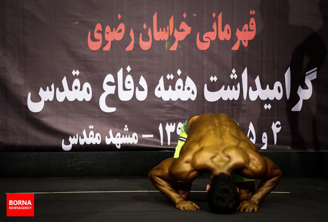 پایان رقابت بدنسازان خراسانی در مشهد