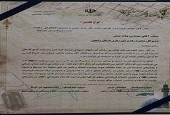 مدیر کل راه و شهرسازی استان زنجان مورد تقدیر قرار گرفت