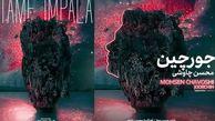 پوستر قطعه جدید محسن چاوشی کپی از کار در آمد