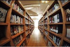 کتابخانههای عمومی تعطیل شد