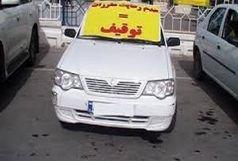 توقیف ۳۹۲ دستگاه خودروی متخلف در فرودگاه زاهدان