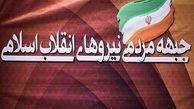 اعضای شورای مرکزی جبهه مردمی نیروهای انقلاب اسلامی مشخص شدند
