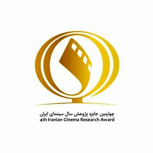 جایزه پژوهش سال سینمای ایران در راه است