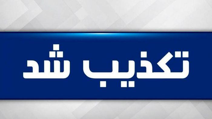 تکذیب خبر تعطیلی تهران