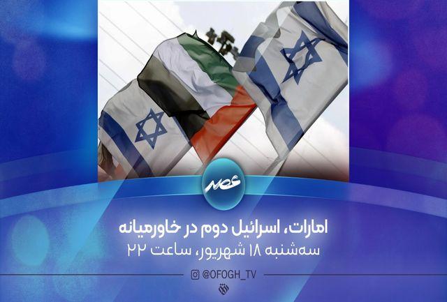 امارات، اسرائیل دوم در خاورمیانه