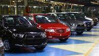 اسامی برندگان رزرو مرحله دوم پیش فروش ایران خودرو اعلام شد - تیر۱۴۰۰