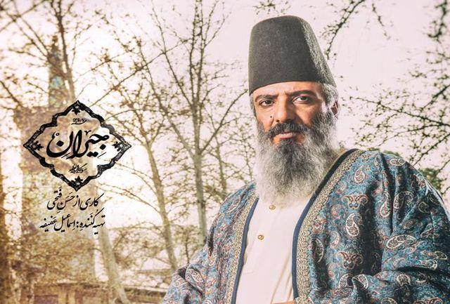 رونمایی از صدراعظم ناصرالدین شاه در «جیران»/ امیر جعفری در نقش میرزا آقا خان نوری