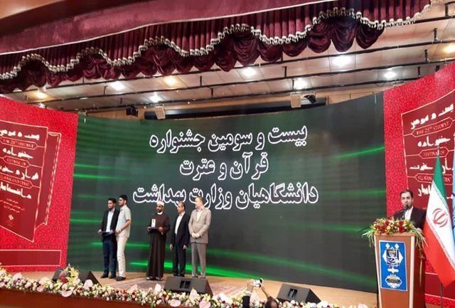 برگزیدگان بخش آوایی بیست و سومین جشنواره قرآن و عترت وزارت بهداشت معرفی شدند