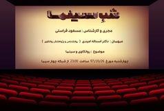 مفاهیم تخصصی سینما و نقد آن در «شبهای هنر»