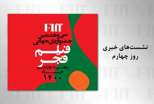 برگزاری نشستهای خبری چهارمین روز جشنواره جهانی فیلم فجر