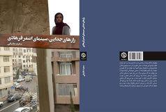 «رازهای جدایی: سینمای اصغر فرهادی» منتشر شد