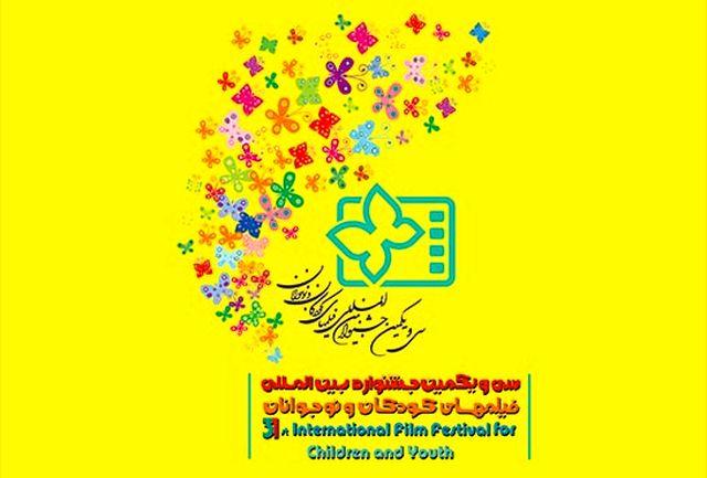 رقابت کودکان و نوجوانان برای داوری جشنواره