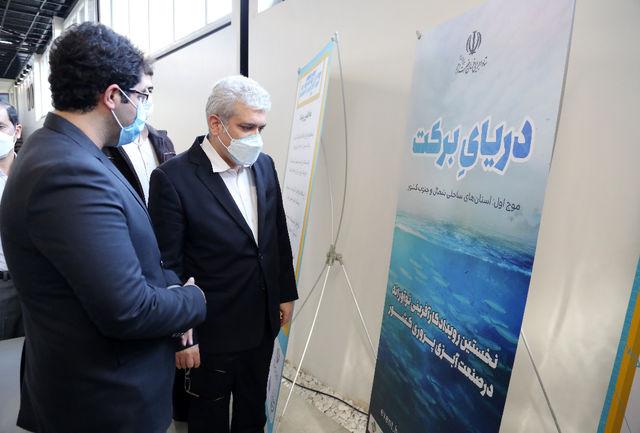 حمایت معاون علمی و فناوری رئیس جمهور از «دریای برکت»