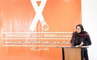 اراک و محلات در رتبه اول همسر آزاری / آباقری، فعال حوزه زنان: افزایش آگاهی بانوان، تنها راه مقابله با خشونت علیه زنان است