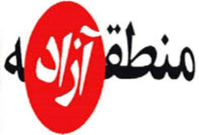 موافقتنامه ایجاد منطقه آزاد تجاری بین ایران و اتحادیه اوراسیا امضا شد