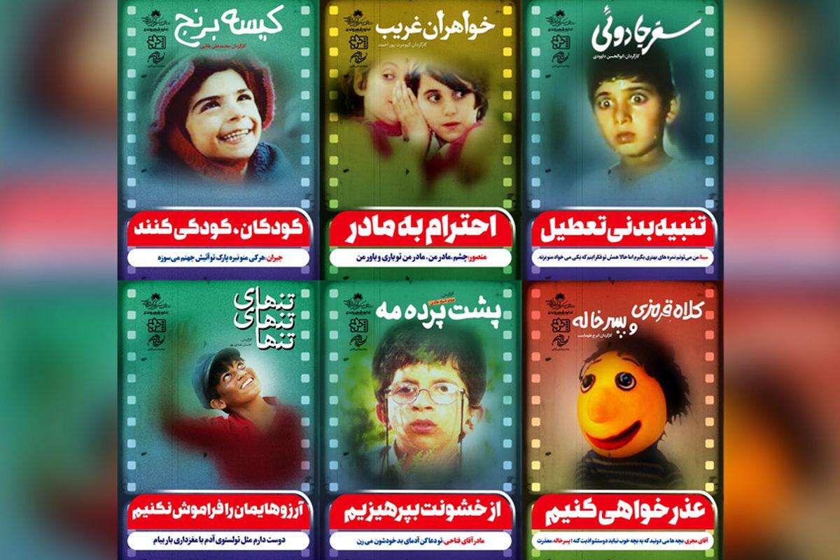 نقش دیالوگفیلمهای کودک و نوجوان روی ۳۰۰ تابلوی شهری در اصفهان