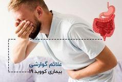 دل پیچه و اسهال از علائم ویروس کرونا در بیماران خراسان شمالی