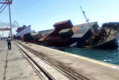 یک فروند کشتی با صدها کانتینر در بندر شهید رجایی غرق شد