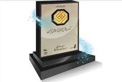 جایزه کتاب سال نامزدهای خود را معرفی کرد