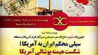 ویژه برنامه شبکه یک درباره حمله موشکی ایران به پایگاه نظامی عینالاسد