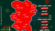 آخرین و جدیدترین آمار کرونایی استان همدان تا 7 شهریور 1400