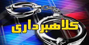 """دستگیری کلاهبردار 30 میلیاردی در """"دورود"""""""