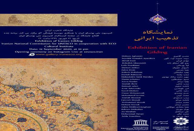 نمایشگاه تذهیب ایرانی، برگزار میشود
