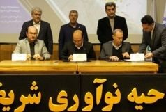 امضای سه تفاهمنامه همکاری با پارک علم و فناوری دانشگاه صنعتی شریف