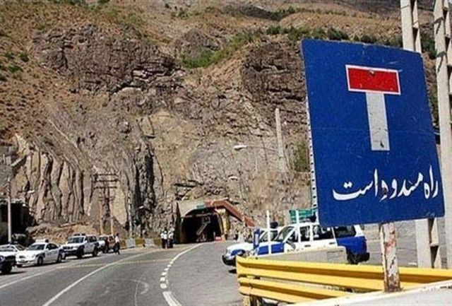 کدام جادهها مسدود است؟