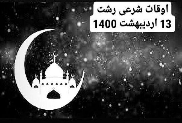 اوقات شرعی رشت در 13 اردیبهشت 1400