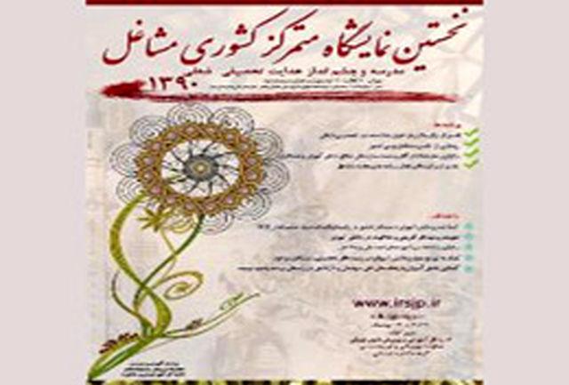 استان یزد در نمایشگاه كشوری مشاغل برتر شد