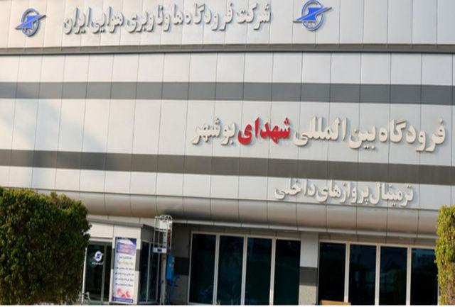 لغو ۴ پرواز مسیر تهران بوشهر به دلیل شرایط جوی