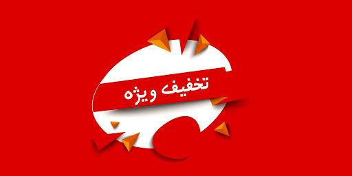 جشنواره تخفیف اصناف کرج برگزار می شود