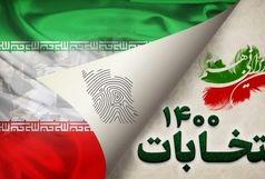 آغاز رسمی انتخابات ۱۴۰۰ در استان کرمان
