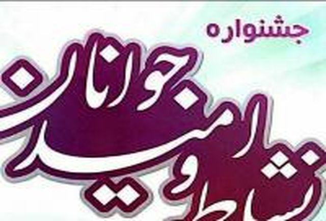 جشنواره «نشاط و امید» در خراسان جنوبی برگزار می شود