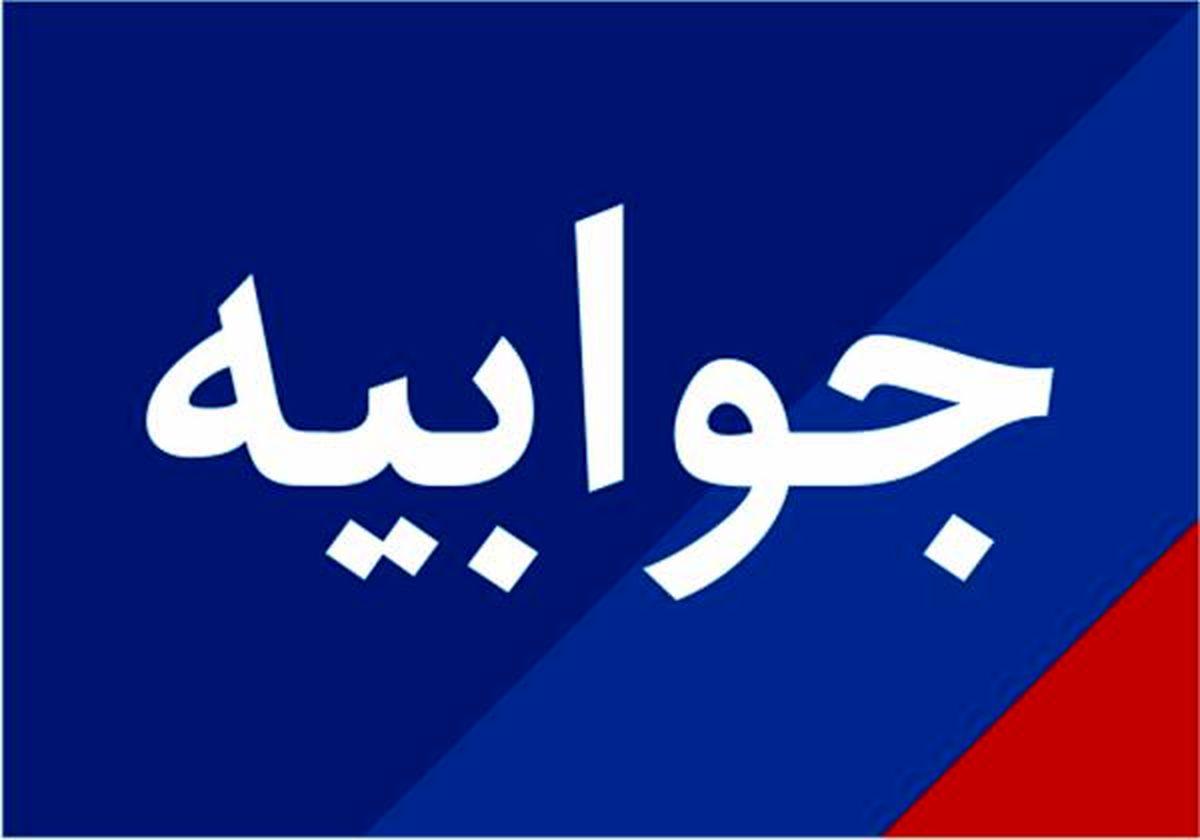 جوابیه ریاست جمهوری به طرح برخی مطالب مغرضانه و خلاف عدالت در روزنامه کیهان