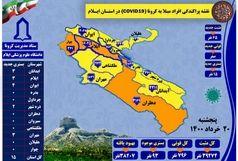 آخرین و جدیدترین آمارکرونایی استان ایلام تا 20 خرداد 1400