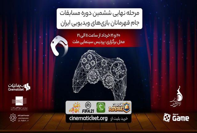 برگزاری رقابتهای نهایی ششمین دوره مسابقات جام قهرمانان بازیهای ویدیویی