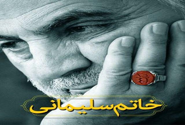 """کتاب های""""خاتم سلیمانی"""" و """"عمو قاسم"""" را در فضای مجازی بخوانید"""