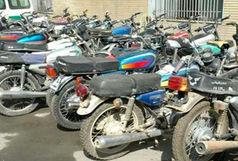 دستگیری سارقان ۳۰ دستگاه موتورسیکلت در چابهار